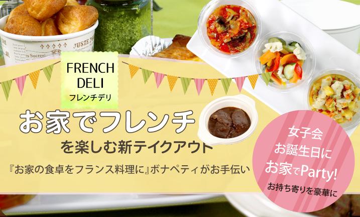 お家で食べるフレンチ FRENCH DELI フレンチデリ