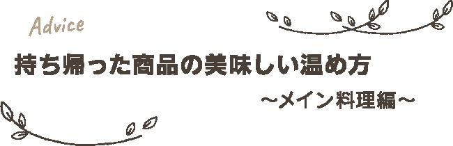 Advice 持ち帰った商品の美味しい温め方〜メイン料理編〜