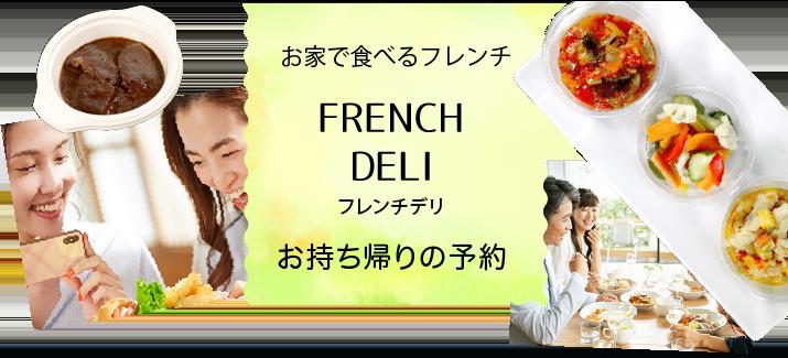 お家で食べるフレンチ FRENCH DELI フレンチデリお持ち帰りの予約